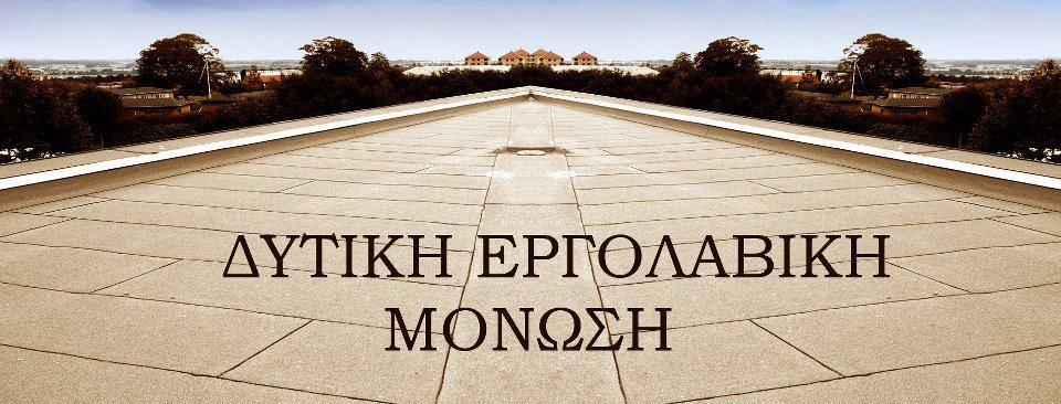 ΜΟΝΩΣΕΙΣ & ΜΟΝΩΤΙΚΕΣ ΕΡΓΑΣΙΕΣ (29)
