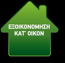 Εξοικονόμηση κατ' οίκον