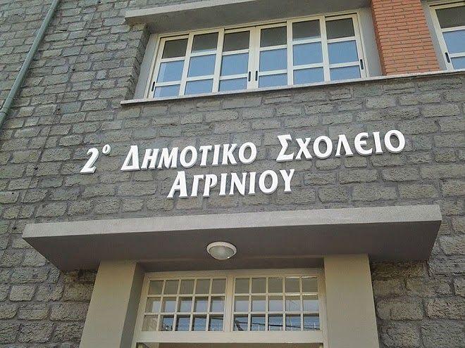 Αποτέλεσμα εικόνας για 2ο δημοτικο σχολειο αγρινιου